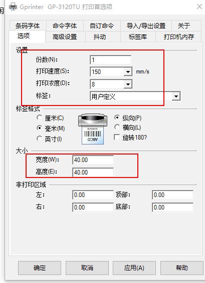二维码打印时,打印设置项