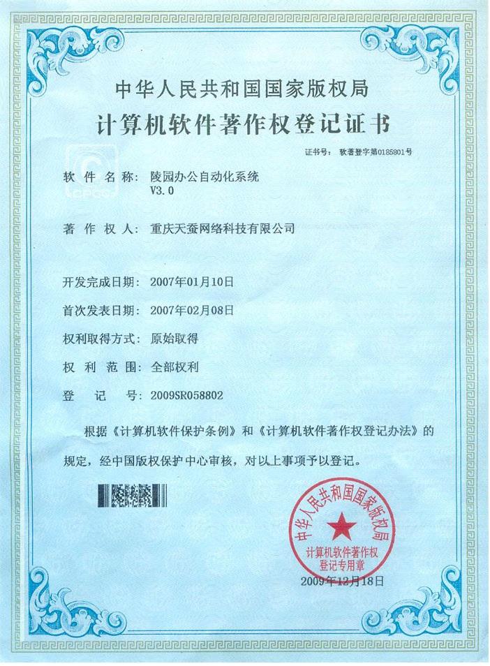 陵园办公自动化系统知识产权证书