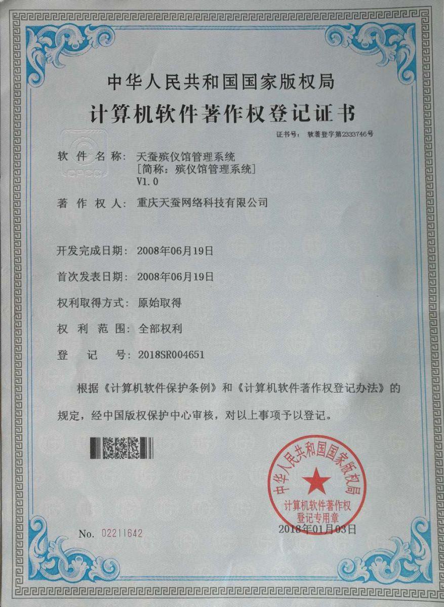殡仪馆管理系统知识产权证书