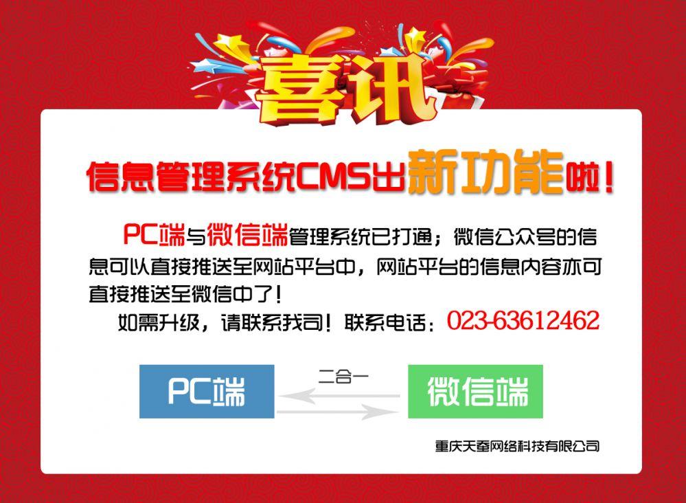 PC端与微信端管理系统已打通
